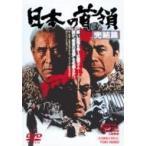 映画 (Movie) / 日本の首領 完結篇  〔DVD〕