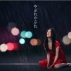 島谷ひとみ シマタニヒトミ / やぶれかぶれ  〔CD Maxi〕