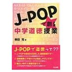 J‐POPで創る中学道徳授業 / 柴田克  〔本〕