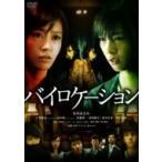 バイロケーション DVD スタンダード・エディション  〔DVD〕