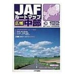 JAFルートマップ広域中部 / 日本自動車連盟 (JAF)  〔単行本〕