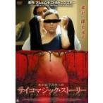 ホドロフスキーのサイコマジック・ストーリー  〔DVD〕