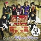 超特急 / Believe×Believe 【Aビリビリ盤】  〔CD Maxi〕