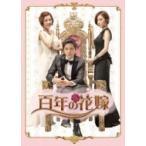 百年の花嫁 韓国未放送シーン追加特別版 Blu-ray BOX1  〔BLU-RAY DISC〕