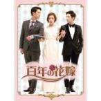 百年の花嫁 韓国未放送シーン追加特別版 Blu-ray BOX2  〔BLU-RAY DISC〕
