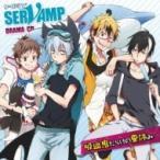 ドラマ CD / ドラマCD「SERVAMP-サーヴァンプ-」 国内盤 〔CD〕