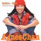 Agnes Chan (陳美齢) アグネスチャン / ゴールデン☆ベスト:SMSイヤーズ・コンプリート・ABシングルス  〔CD〕