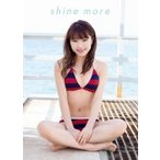石田亜佑美 写真集 「shine More」 / 石田亜佑美  〔