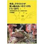 先生、ワラジムシが取っ組みあいのケンカをしています! 「鳥取環境大学」の森の人間動物行動学 / 小林朋道