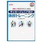 サッカージュニア向け体幹トレーニング 「姿勢」と「走り方」を学んで上達する / 杉本龍勇  〔本〕