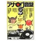 アナログ音盤 Vol.2 別冊ステレオサウンド / Books2  〔ムック〕