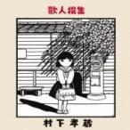 村下孝蔵 ムラシタコウゾウ / 歌人撰集  〔BLU-SPEC CD 2〕