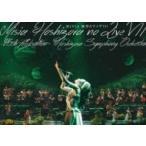 Misia ミーシャ / 星空のライヴVII -15th Celebration- Hoshizora Symphony Orchestra  〔DVD〕
