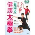 6つの動きだけで!「若返る」健康太極拳 DVD付き 講談社の実用BOOK / 楊慧  〔本〕