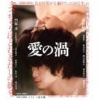 映画 (Movie) / 愛の渦  〔BLU-RAY DISC〕