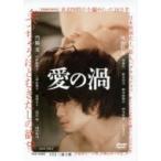 愛の渦  〔DVD〕