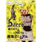 Dacco / �����դ�  &  ������ӥ��������ޥ˥奢��DVD  ��DVD��