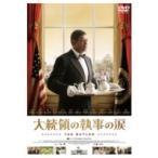 大統領の執事の涙  〔DVD〕