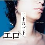 クリープハイプ / エロ  /  二十九、三十  〔CD Maxi〕