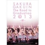 さくら学院 サクラガクイン / さくら学院 The Road to Graduation 2013 〜絆〜  〔DVD〕