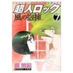 超人ロック 風の抱擁 7 Ykコミックス / 聖悠紀 ヒジリユキ  〔コミック〕