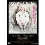 マリリン・モンロー 瞳の中の秘密  〔DVD〕