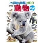 新版 動物 DVDつき 小学館の図鑑 NEO / 三浦慎悟  〔図鑑〕