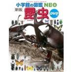 新版 昆虫 DVDつき 小学館の図鑑 NEO / 小池啓一 ...