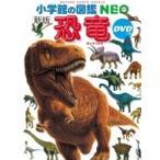 新版 恐竜 DVDつき 小学館の図鑑 NEO / 冨田幸光 ...