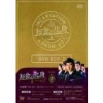 お金の化身 DVD-BOX2  〔DVD〕