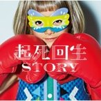 THE ORAL CIGARETTES / 起死回生STORY  〔CD〕