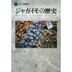 ジャガイモの歴史 「食」の図書館 / アンドルー・f・スミス 〔本〕
