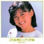 岡田有希子 オカダユキコ / ゴールデン★アイドル 岡田有希子  〔CD〕