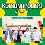 ケツメイシ  / KETSUNOPOLIS 9 (+DVD)  〔CD〕