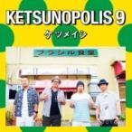 ケツメイシ  / KETSUNOPOLIS 9  〔CD〕
