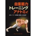 自重筋力トレーニングアナトミィ / ブレット・コント