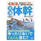 4泳法がもっと楽に!速く!泳げるようになる水泳体幹トレーニング / 小泉圭介  〔本〕