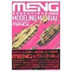 戦車模型製作の教科書 MENG編 ホビージャパンMOOK / ホビージャパン編集部  〔ムック〕