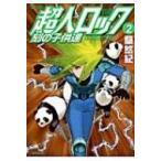 超人ロック 刻の子供達 2 Mfコミックスフラッパーシリーズ / 聖悠紀 ヒジリユキ  〔コミック〕