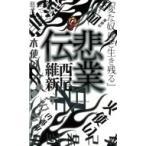 悲業伝 講談社ノベルス / 西尾維新 ニシオイシン  〔新書〕