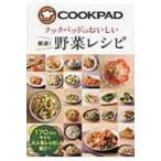 クックパッドのおいしい厳選!野菜レシピ / クックパッド株式会社  〔本〕