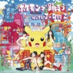 J☆Dee'Z / ポケモンで踊ろう with J☆Dee'Z (+DVD)  〔CD Maxi〕