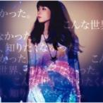 沢井美空 サワイミク / こんな世界、知りたくなかった。  〔CD Maxi〕