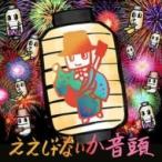 大友良英 オオトモヨシヒデ / ええじゃないか音頭  〔CD〕