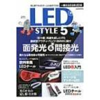 Yahoo!HMV&BOOKS online Yahoo!店Led Style 5 Car Top Mook / Books2  〔ムック〕