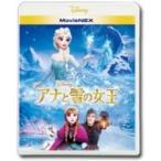 アナと雪の女王 MovieNEX[ブルーレイ+DVD]  〔BLU-RAY DISC〕