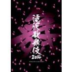 滝沢秀明 タキザワヒデアキ / 滝沢歌舞伎2014  〔DVD〕