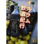 イスラム飲酒紀行 講談社文庫 / 高野秀行  〔文庫〕