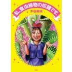 私、食虫植物の奴隷です。 / 木谷美咲  〔本〕