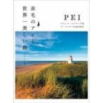 赤毛のアンと世界一美しい島 プリンス・エドワード島パーフェクトGuide Book / マガジンハウス  〔本〕